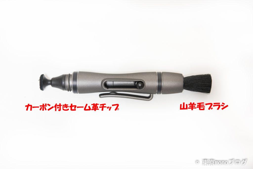 HAKUBA(ハクバ)レンズペン3