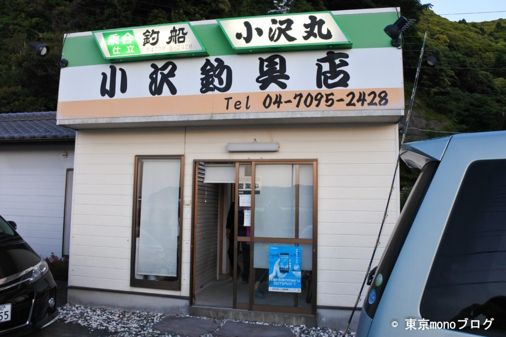 小沢丸_船宿