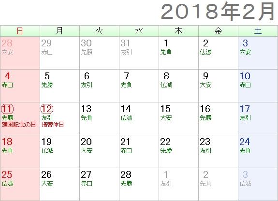 天皇誕生日2018年2月のカレンダー