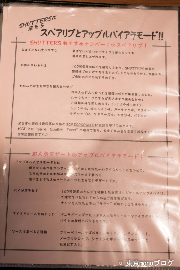 SHUTTERS-menu-1