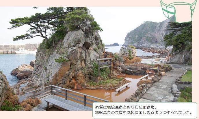 式根島-松の下雅湯