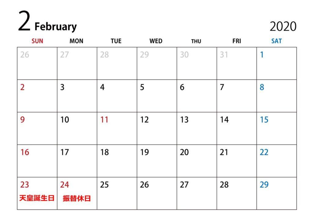 2020年2月のカレンダー