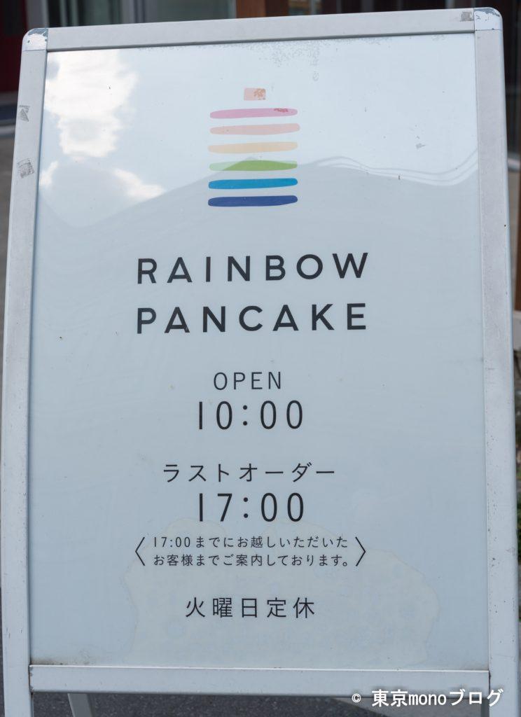 レインボーパンケーキ-営業時間