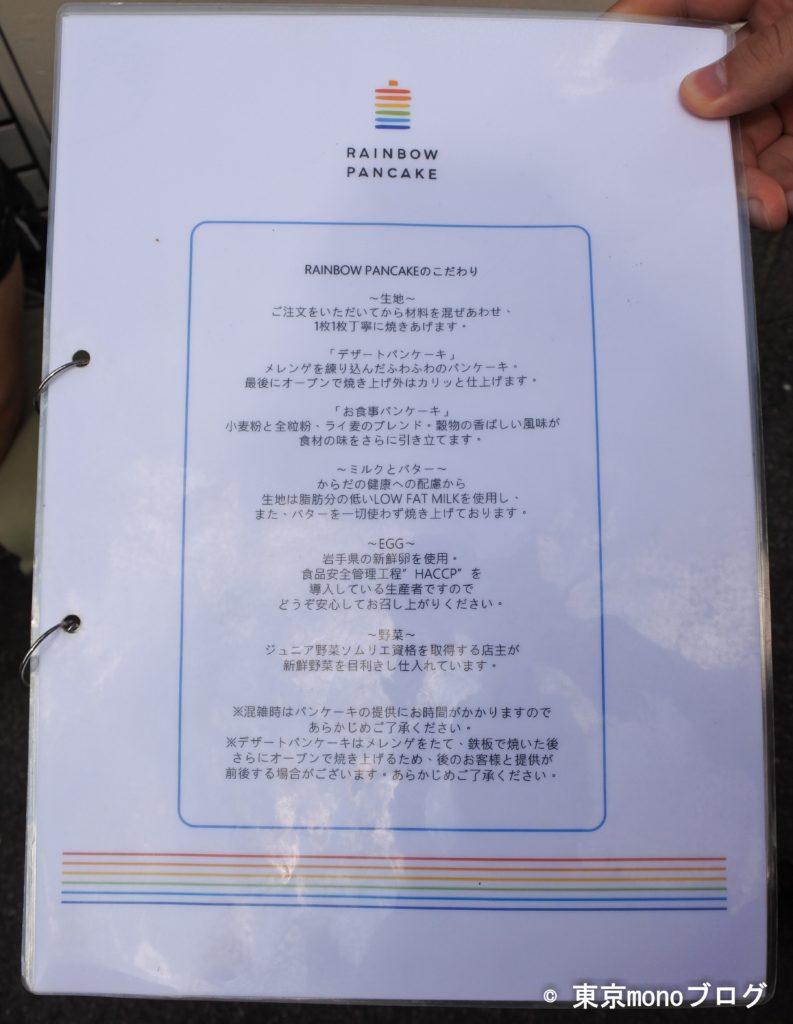 レインボーパンケーキ-メニュー1