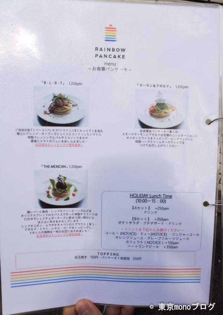 レインボーパンケーキ-メニュー2