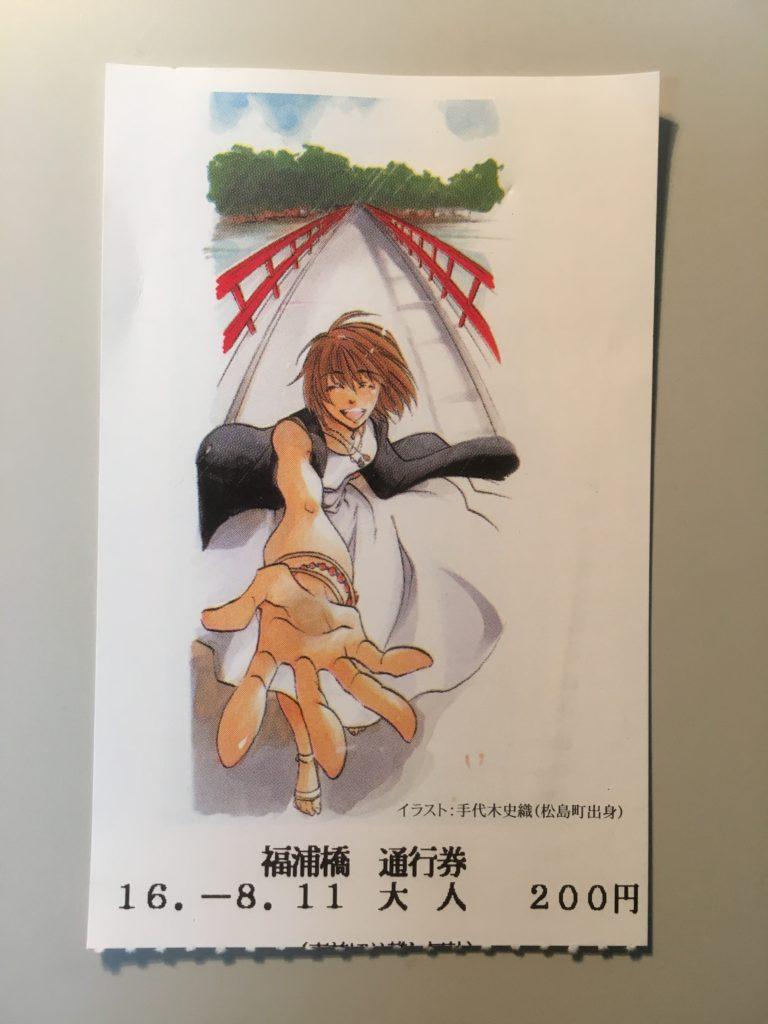 福浦橋の通行券