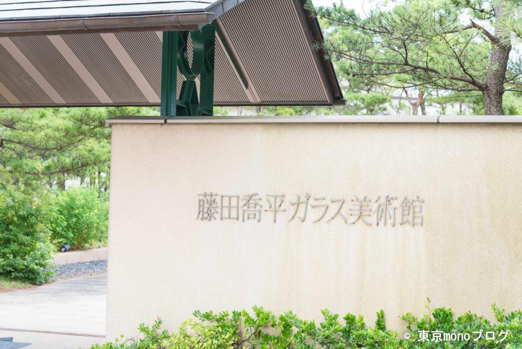 藤田喬平ガラス美術館入口
