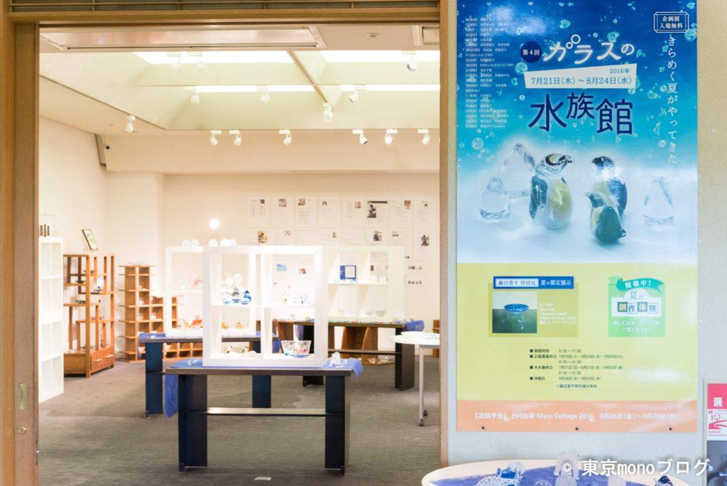 ガラス美術館企画展示