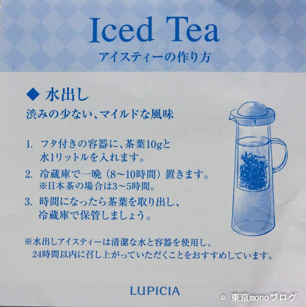 LUPICIAの紅茶の水出し方法