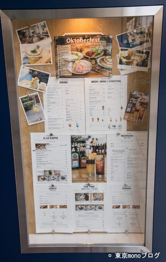 cafe 1886 at Boschのメニュー