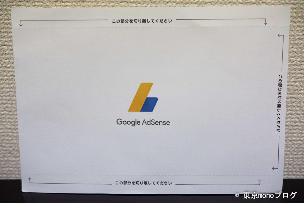 グーグル手紙