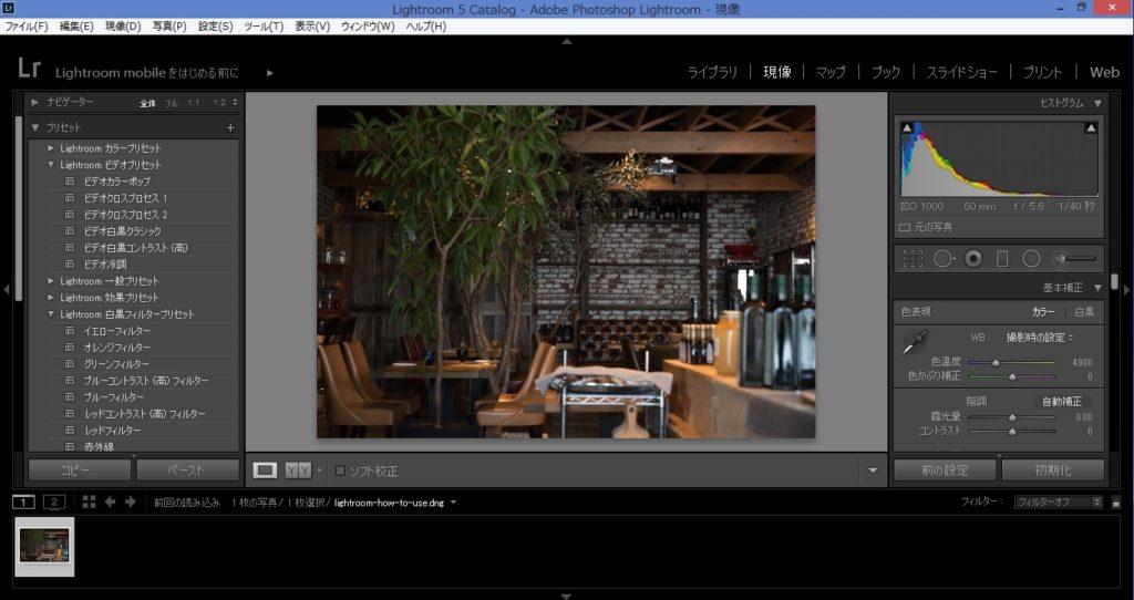 Lightroom操作画面