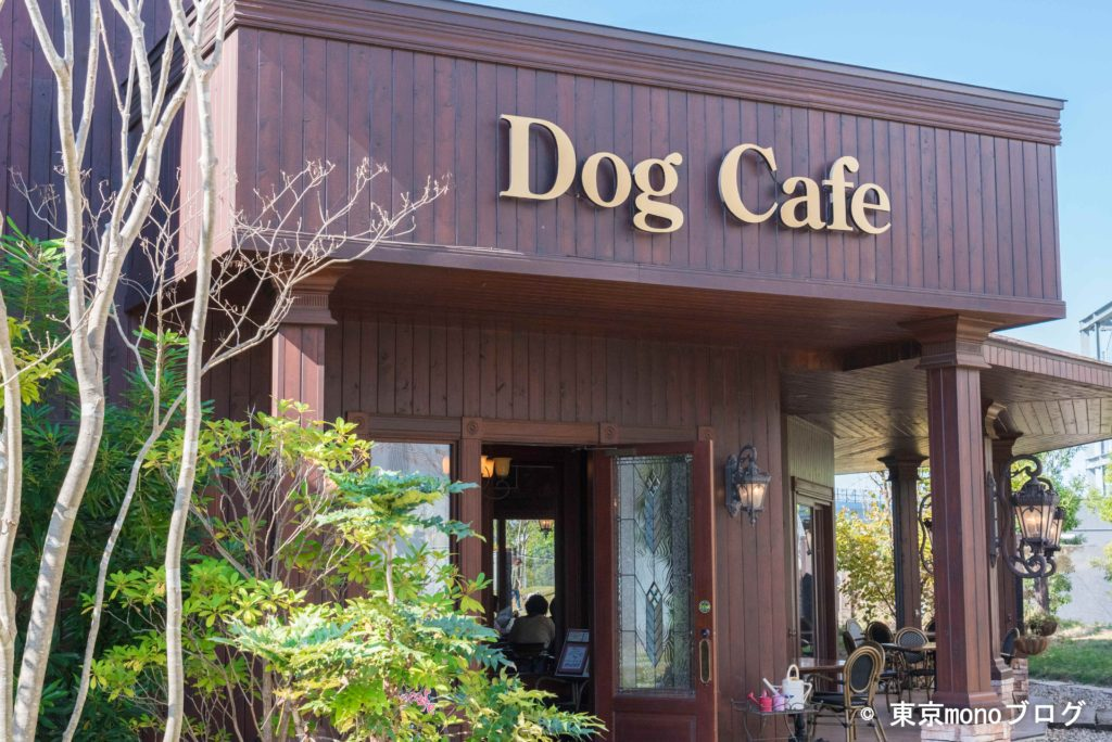 つくばペニーレインのドッグカフェ
