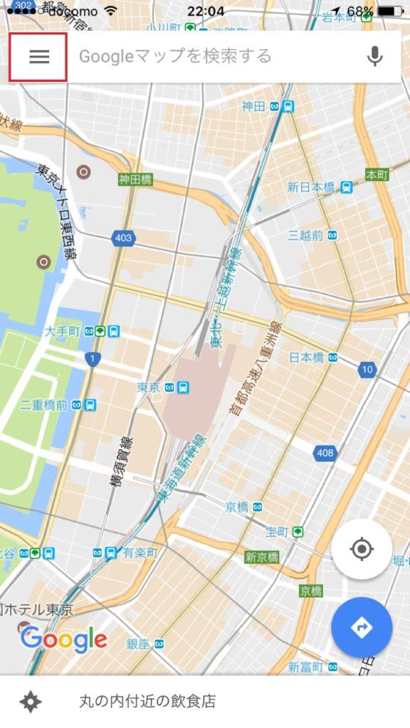 Googlemapをオフラインで使用する方法