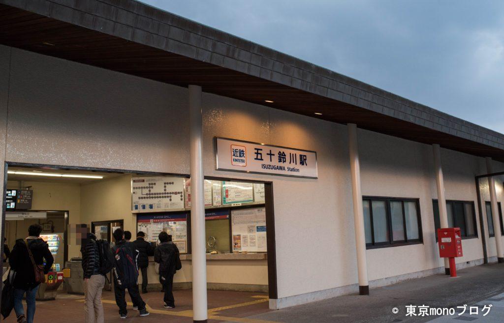 内宮の最寄り駅の五十鈴川駅