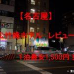 名古屋の松竹梅ホテル
