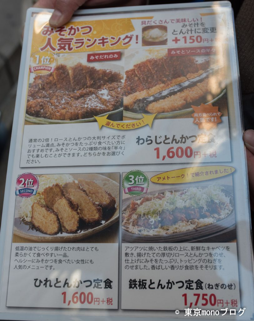 矢場トンの味噌カツ人気ランキング