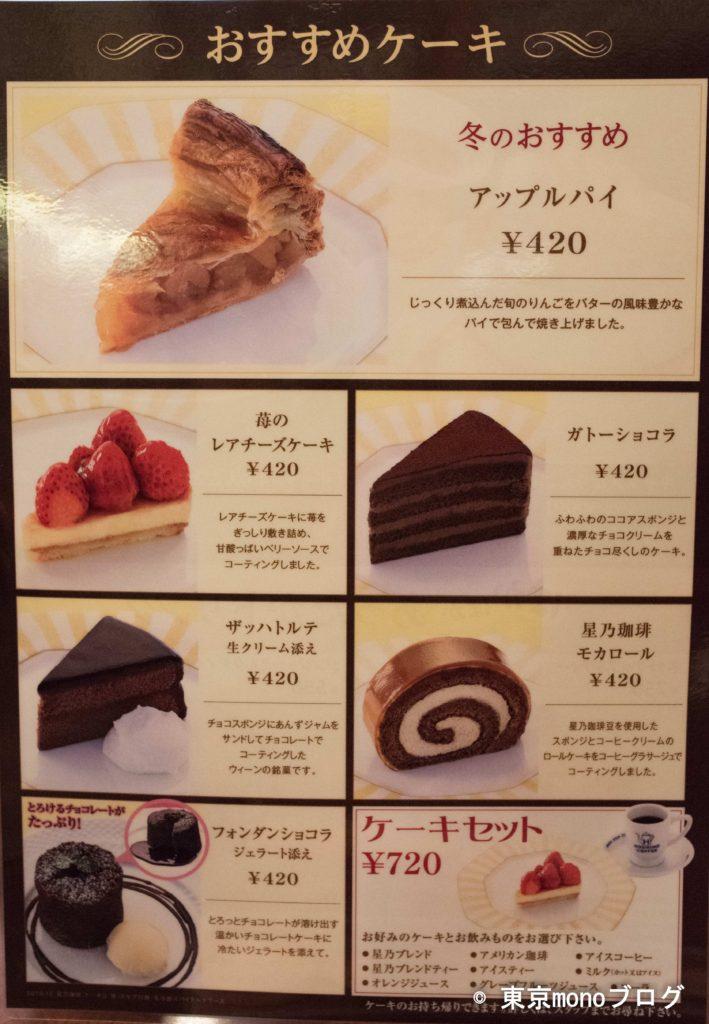 星乃珈琲店のデザートメニュー