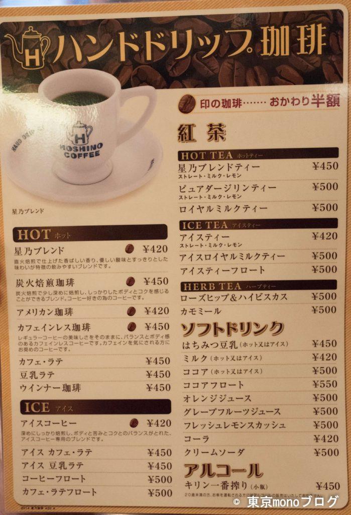 星乃珈琲店のコーヒーメニュー