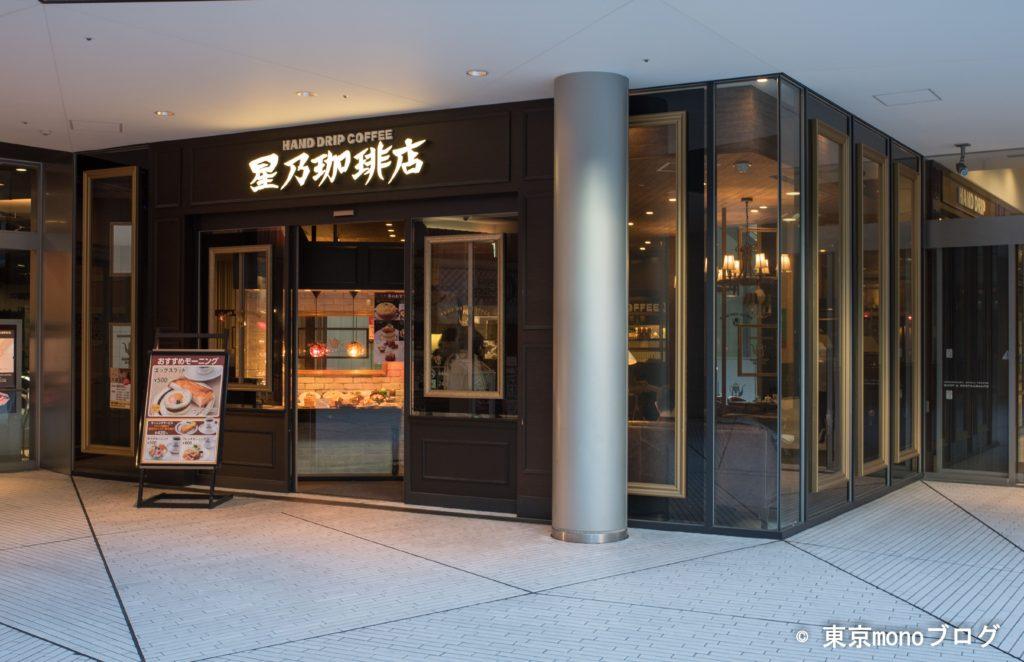 星乃珈琲店の名古屋駅前店の外観