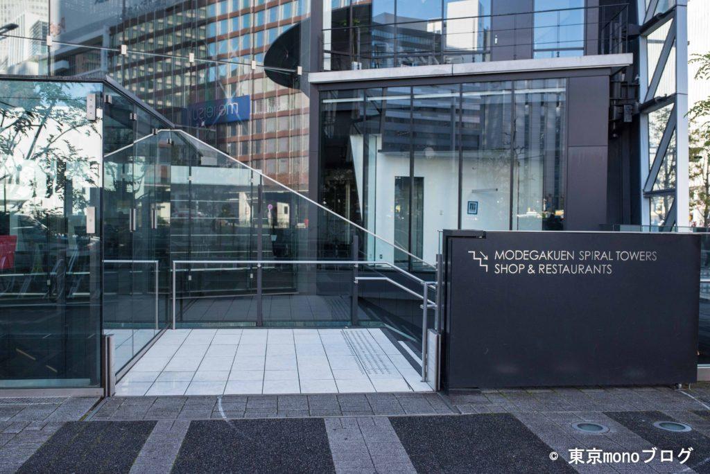 星乃珈琲店の名古屋駅前店は東京モード学園の下にお店があります