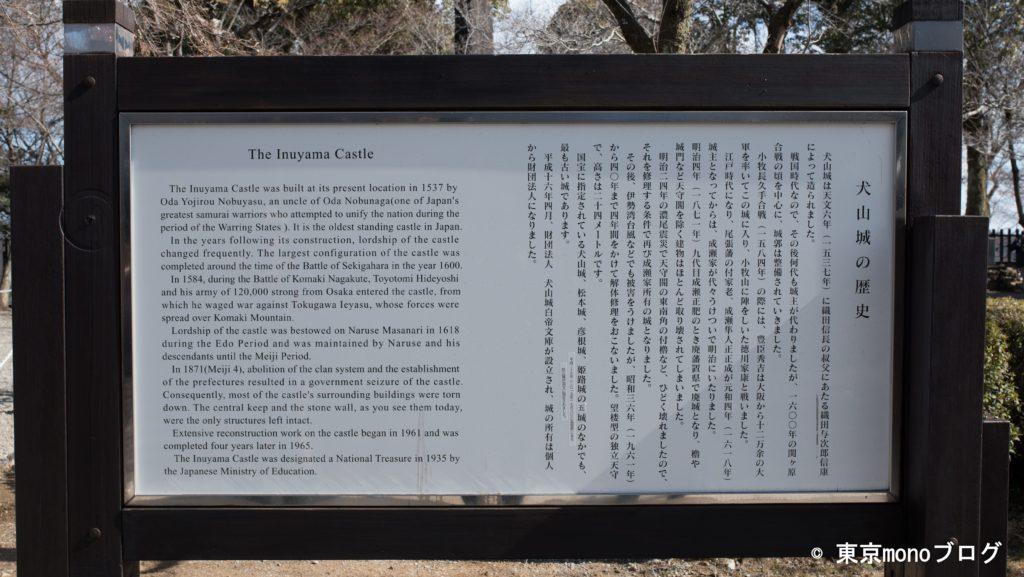 犬山城の歴史