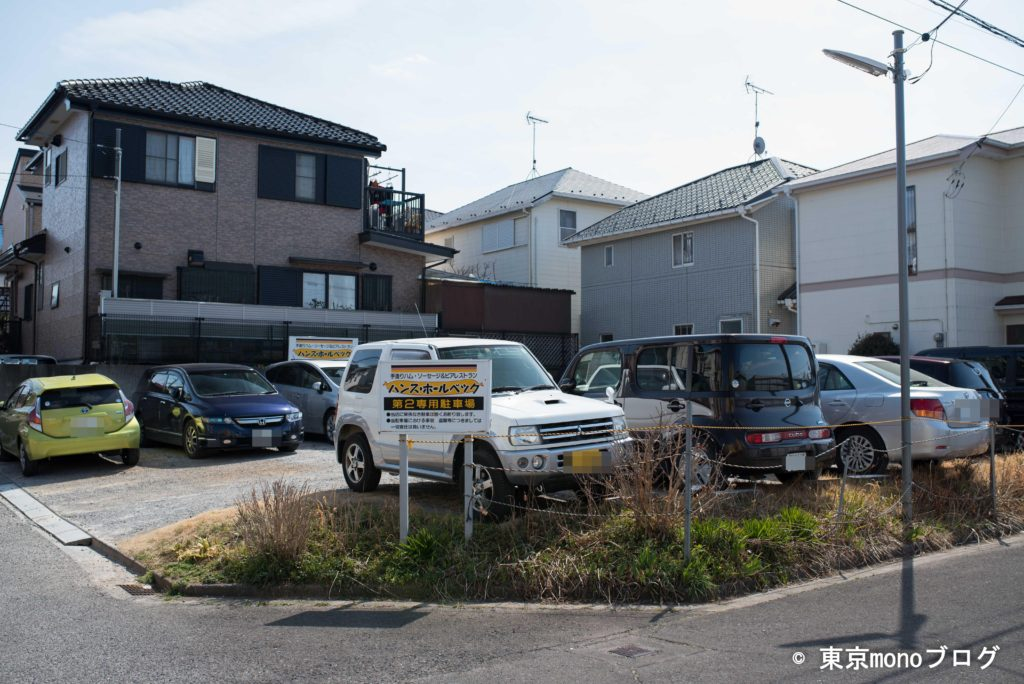 茨城県守谷のハンス・ホールベック駐車場