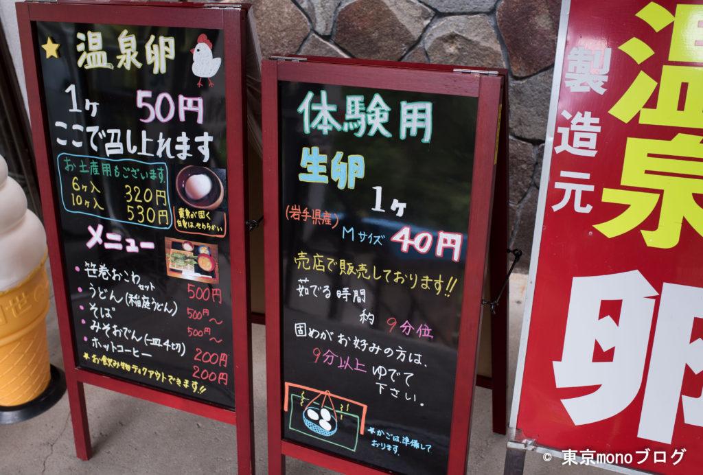 軽食メニューと温泉卵用卵の販売
