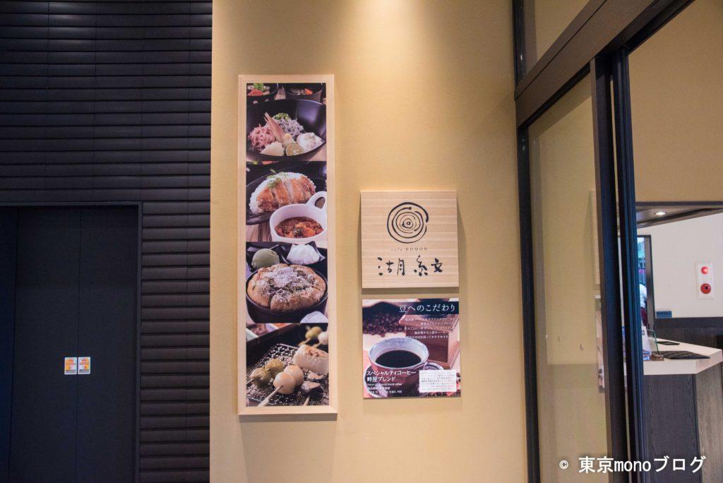 畔屋 cafe湖紋