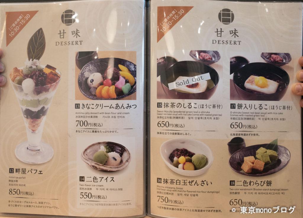 cafe湖紋の甘味メニュー