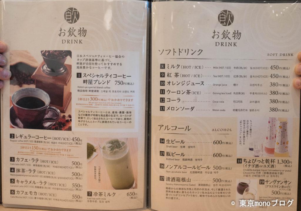 cafe湖紋の飲み物メニュー