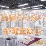 ヨドバシカメラ秋葉原店top画像