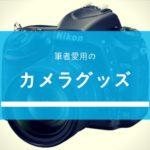 筆者のカメラグッズ紹介