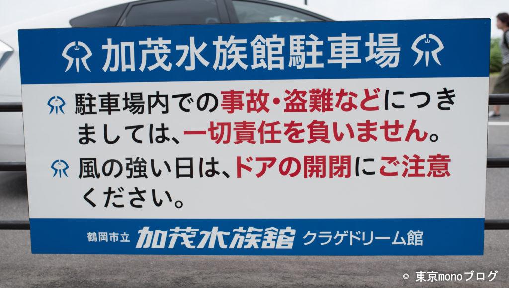 加茂水族館の駐車場の看板