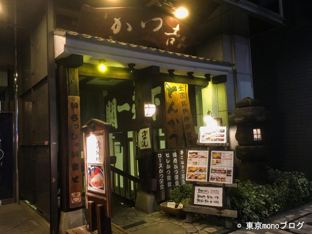 渋谷かつ吉の外観
