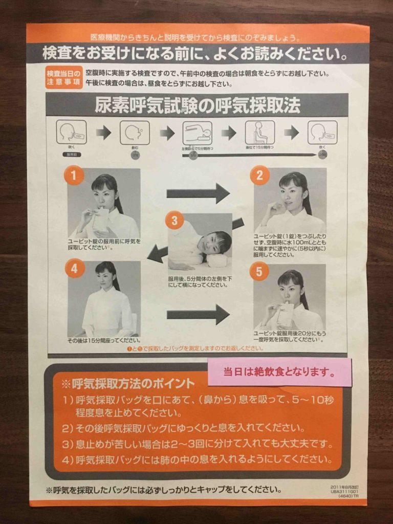 ピロリ菌 呼気検査方法