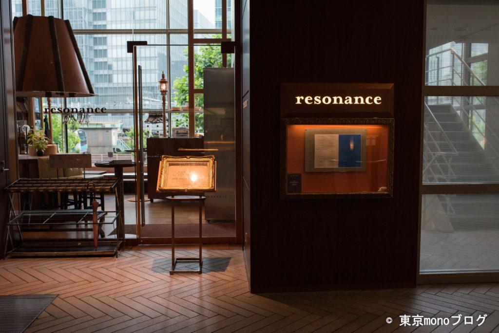 reonance(レゾナンス)の入り口