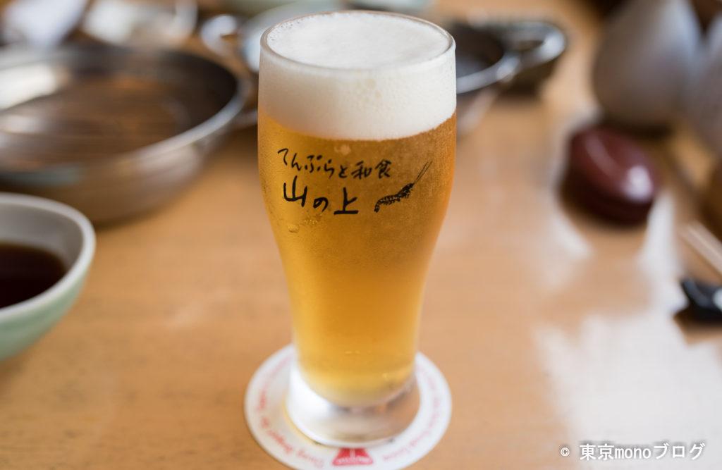 てんぷらと和食山の上 生ビール