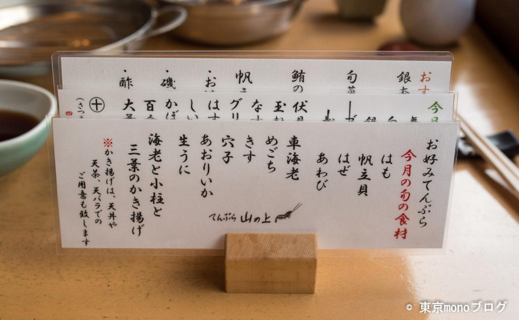 てんぷらと和食山の上 旬の食材