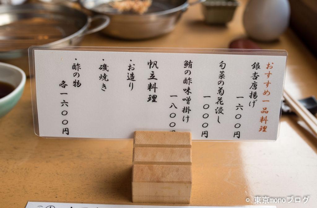 てんぷらと和食山の上 おすすめ一品料理