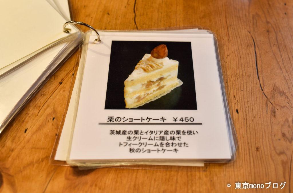 オークウッド 栗のショートケーキ