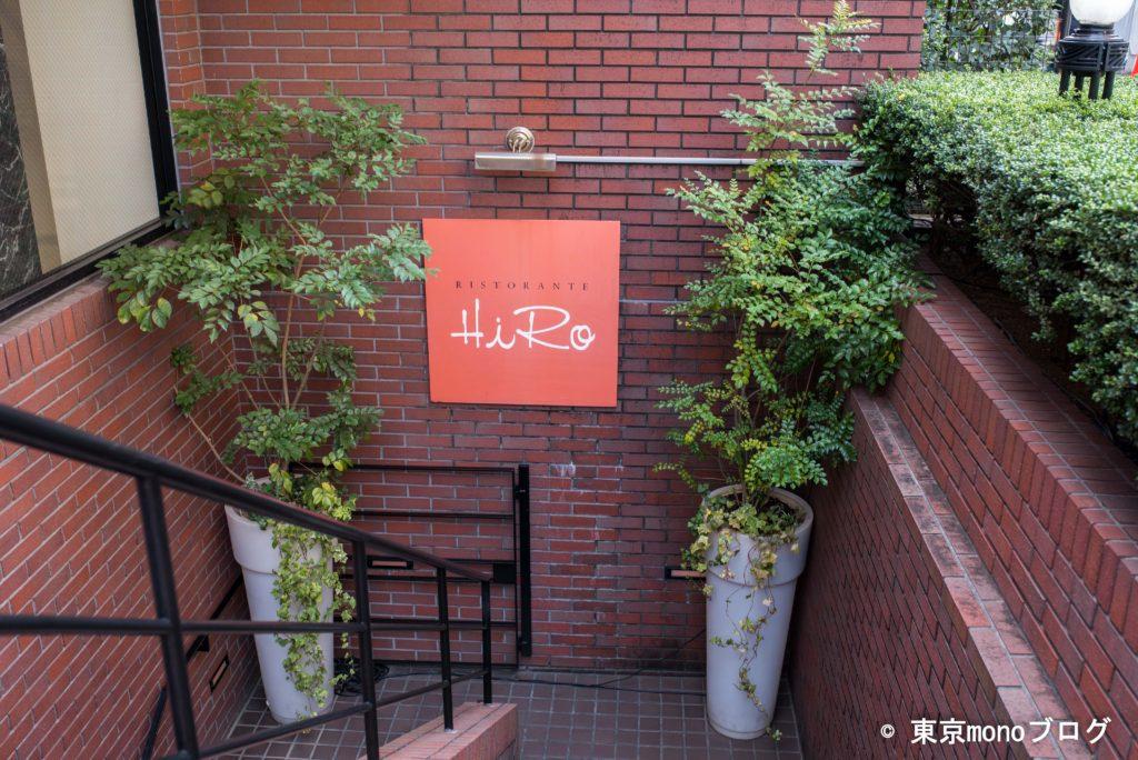 リストランテ・ヒロ青山の入り口