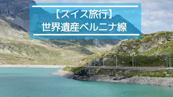 スイス旅行世界遺産ベルニナ線
