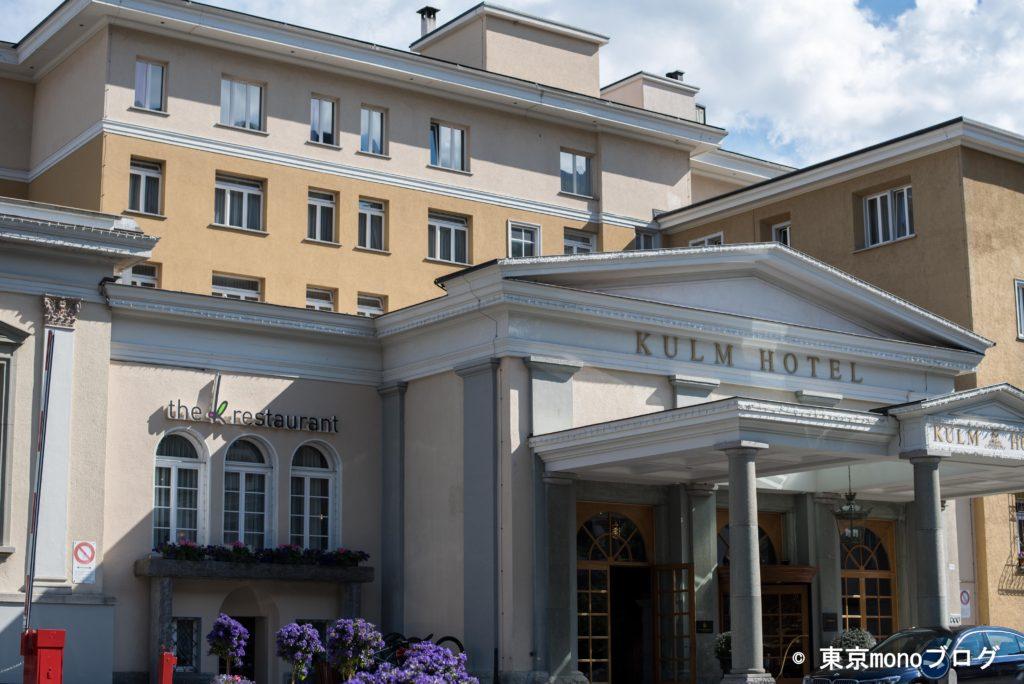 サン・モリッツ発展のきっかけとなった5つ星ホテル「クルム・ホテル」