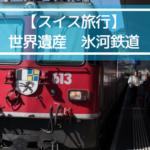 世界遺産氷河鉄道乗車