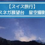 HISスイスツアー。スネガ展望台星空鑑賞