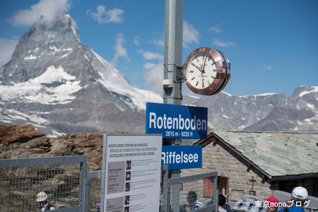 ハイキングのスタート駅「Rotenboden」