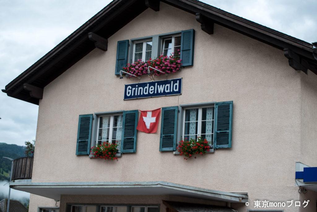 グリンデルワルトと書かれた家