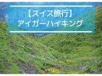 Eiger-hiking-eye-catch