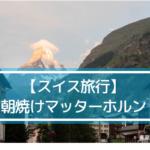 朝焼けマッターホルン鑑賞